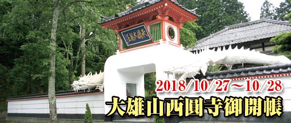 http://www.saienji.com/img/topimg-gokaicho.jpg